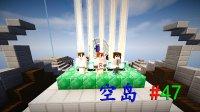 明月庄主★我的世界1.10师徒空岛生存EP47五杀凋灵Minecraft