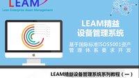 LEAM视频01-精益设备管理系统介绍(研发背景)