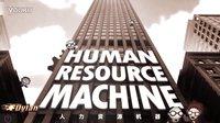 【FDylan】第一次实践!第31关-人力资源机器攻略(Human Resource Machine)