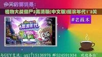 【GUY榴莲】植物大战僵尸2中文版NMT摇滚年代第1~3天困难模式#老战术