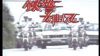 铁警雄风01