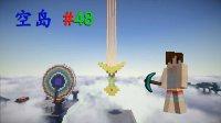 明月庄主★我的世界1.10师徒空岛生存EP48激光宝剑Minecraft