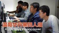 【米哥Vlog-163】英雄联盟超级战队四人组的会面!