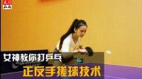 【女神教你打乒乓】第3期 正反手搓球技术