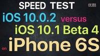iPhone 6S - iOS 10.0.2 vs iOS 10.1 Beta 4 速度测试 - 性能测试!@成近田