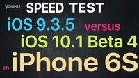 iPhone 6S - iOS 9.3.5 vs iOS 10.1 Beta 4 速度测试 - 性能测试!@成近田