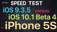 iPhone 5S - iOS 9.3.5 vs iOS 10.1 Beta 4 速度测试 - 性能测试!@成近田