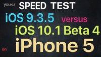 iPhone 5 - iOS 9.3.5 vs iOS 10.1 Beta 4 速度测试 - 性能测试!@成近田