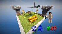 明月庄主★我的世界1.10师徒空岛生存EP49青云比武Minecraft