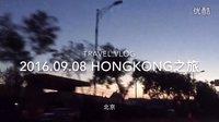 65.【戳戳】香港Vlog.HK之行~DAY.1