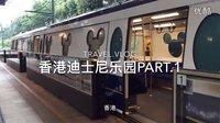 66.【戳戳】香港Vlog DAY.2-香港迪士尼乐园part.1
