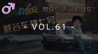 【主播真会玩】61:峡谷车神七号带你与老司机飙车!