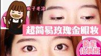 【粉星化妆班】超简易玫瑰金眼妆!3分钟就能化好!