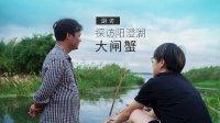 【日日煮】厨访-探访阳澄湖大闸蟹