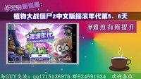 【GUY榴莲】植物大战僵尸2中文版NMT摇滚年代第5、6天困难模式#难度开始提升