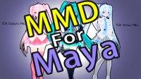 MMDforMaya使用Maya来装B