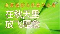 老萧摄影与录像作品选02:在秋天里放飞思念