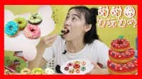 食玩:边玩边吃 动手DIY美味的甜甜圈