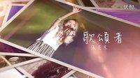 2016-10-24 張芸京《歌頌者》粉製MV
