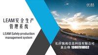 LEAM安全生产管理软件01-解决方案