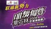 唯舞独尊蔡依林2008武汉演唱会 TV广告