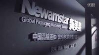 新美星【股票代码:300509】国际化饮料灌装机械品牌
