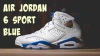 [無才说No.128]Air Jordan 6 Sport Blue球鞋介绍