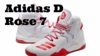 [無才说No.117]adidas D Rose 7罗斯7代篮球鞋介绍