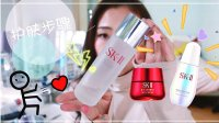 梵小狗-夏末初秋护肤步骤/Skincare Routine sk2 神仙水/环彩美白精华小灯泡/大红