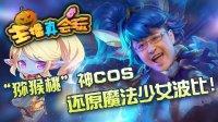"""【主播真会玩】62:""""猕猴桃""""神COS还原魔法少女波比!"""