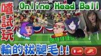 【喳试玩】头足球! 超混乱PK赛!! 输的胶带撕脚毛XD Online Head Ball