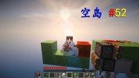 明月庄主★我的世界1.10师徒空岛生存EP52活塞飞艇Minecraft