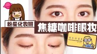 【粉星化妆班】02 秋日焦糖咖啡眼妆,约会通勤百搭!