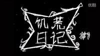 【饥荒日记第一集】(饥荒长篇连续剧)五毛钱特效传送门!【绿贱侠实况】