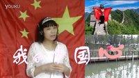 我录《我的中国心》片段版