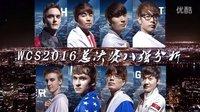 WCS 2016总决赛 8强晋级预测