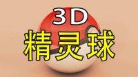 宠物小精灵:精灵球3D教学