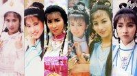 80年代香港TVB古装美女群像/永恒经典