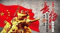 英雄史诗,不朽丰碑—纪念红军长征胜利80周年美术作品展