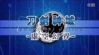 黑衣剑士:虚空幻界 第3期 吓尿了,90级+的野外BOSS【卤肉の刀剑神域】