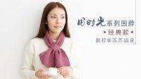 【A069】苏苏姐家_棒针旧时光系列围脖_经典款_教程