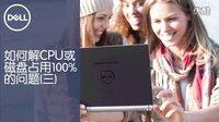 如何解决CPU或磁盘占用100%(三)