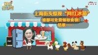 """财经生活秀:上海街头惊现""""网红冰箱""""!谁都可免费领取食物!结果……"""