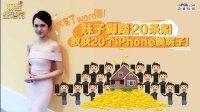 财经生活秀:厉害了word姐!妹子脚踏20条船收获20个iPhone换房子!