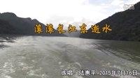 滚滚长江东逝水--大鹿