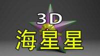 宠物小精灵:海星星3D教学
