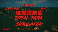【枫崎】坦克模拟器 全面战争模拟器坦克版 Total Tank Simulator