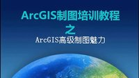 【ArcGIS制图】第一节 ArcGIS高级制图魅力