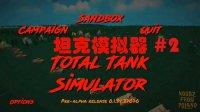 【枫崎】坦克模拟器 #2 Total Tank Simulator