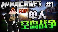 【爆米花】Minecraft我的世界★RIP挑战★单人空岛战争#1